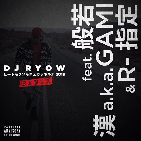ビートモクソモネェカラキキナ 2016 REMIX feat. 般若, 漢 a.k.a. GAMI & R-指定 / DJ RYOW